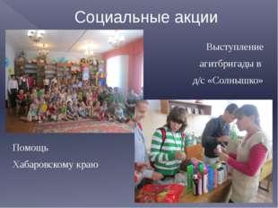 Социальные акции Выступление агитбригады в д/с «Солнышко» Помощь Хабаровскому