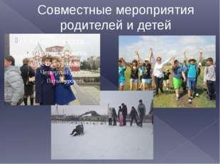 Совместные мероприятия родителей и детей