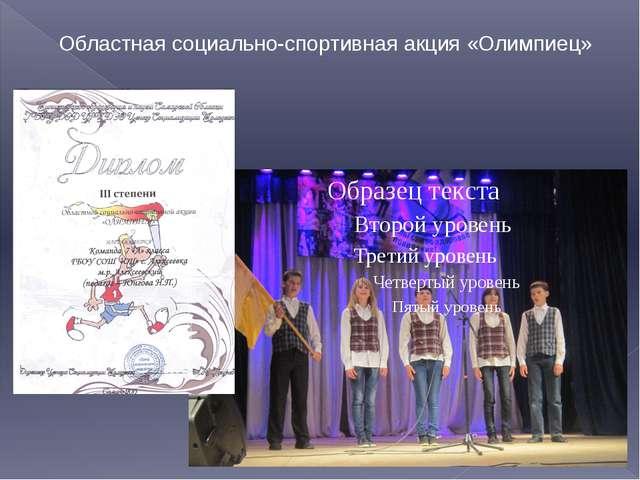 Областная социально-спортивная акция «Олимпиец»