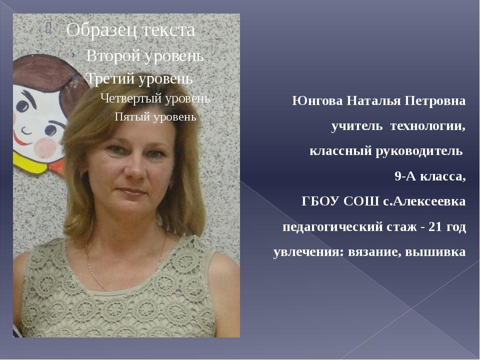 Юнгова Наталья Петровна учитель технологии, классный руководитель 9-А класса,...