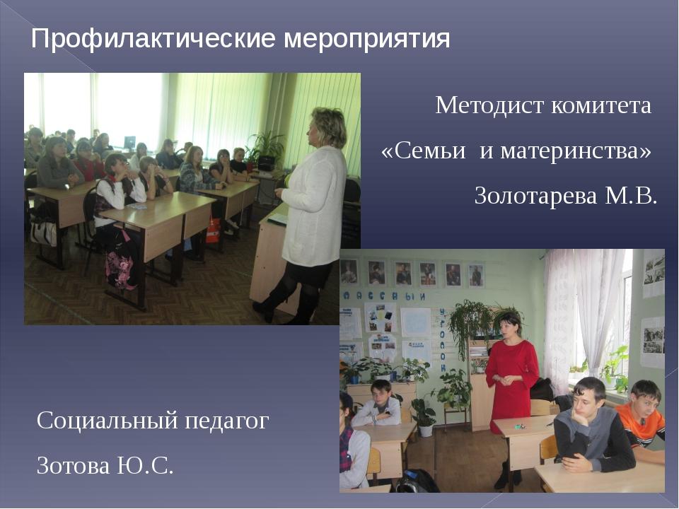 Профилактические мероприятия Методист комитета «Семьи и материнства» Золотаре...