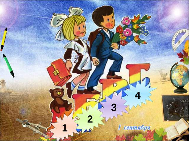 Сказочная литература Озорная грамматика Весёлая математика Забавный окружающи...