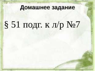 Домашнее задание § 51 подг. к л/р №7