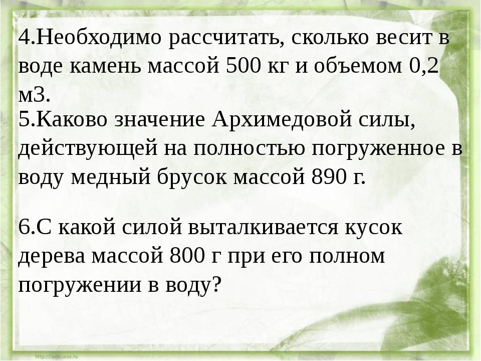 4.Необходимо рассчитать, сколько весит в воде камень массой 500 кг и объемом...
