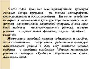 С 60-х годов прошлого века традиционная культура Русского Севера изучалась не