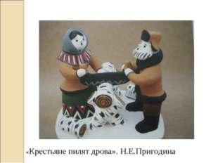 «Крестьяне пилят дрова». Н.Е.Пригодина