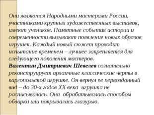 Они являются Народными мастерами России, участниками крупных художественных в
