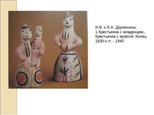 И.В. и Е.А. Дружинины. Крестьянка с младенцем., Крестьянка с муфтой. Конец 19