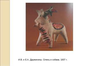 И.В. и Е.А. Дружинины. Олень и собака. 1937 г.