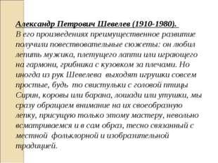 Александр Петрович Шевелев (1910-1980). В его произведениях преимущественное