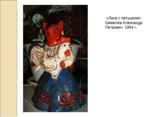 «Лиса с петушком» Шевелев Александр Петрович 1954 г.