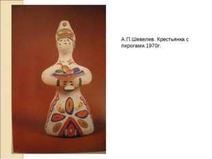 А.П.Шевелев. Крестьянка с пирогами.1970г.