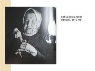 У.И.Бабкина лепит игрушку., 1972 год