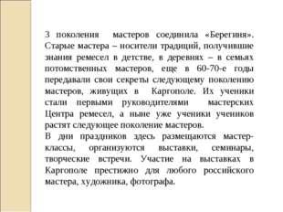 3 поколения мастеров соединила «Берегиня». Старые мастера – носители традиций