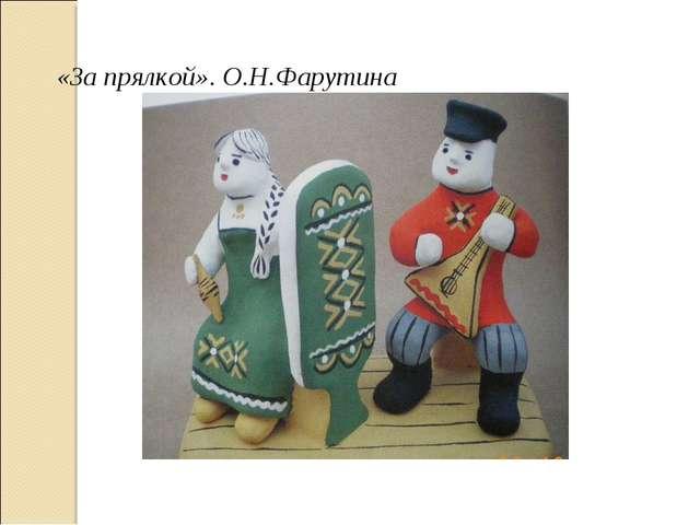 «За прялкой». О.Н.Фарутина