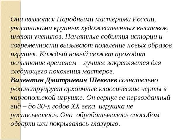 Они являются Народными мастерами России, участниками крупных художественных в...