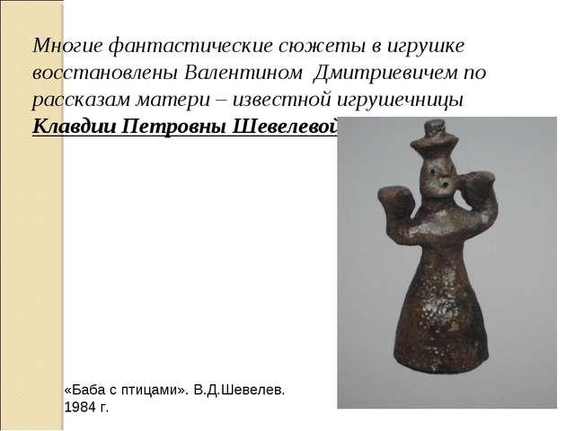 Многие фантастические сюжеты в игрушке восстановлены Валентином Дмитриевичем...