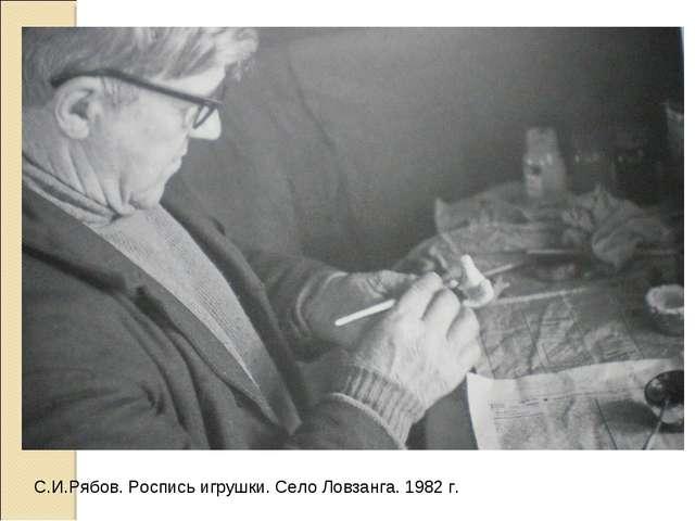 С.И.Рябов. Роспись игрушки. Село Ловзанга. 1982 г.