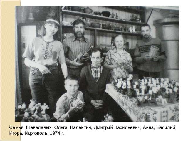 Семья Шевелевых: Ольга, Валентин, Дмитрий Васильевич, Анна, Василий, Игорь. К...
