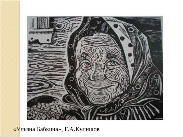 «Ульяна Бабкина», Г.А.Кулишов
