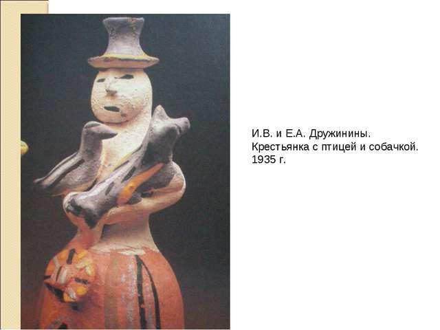 И.В. и Е.А. Дружинины. Крестьянка с птицей и собачкой. 1935 г.