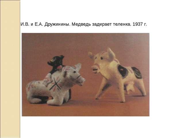 И.В. и Е.А. Дружинины. Медведь задирает теленка. 1937 г.