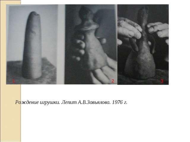 1 2 3 Рождение игрушки. Лепит А.В.Завьялова. 1976 г.