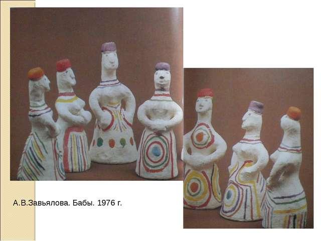 А.В.Завьялова. Бабы. 1976 г.