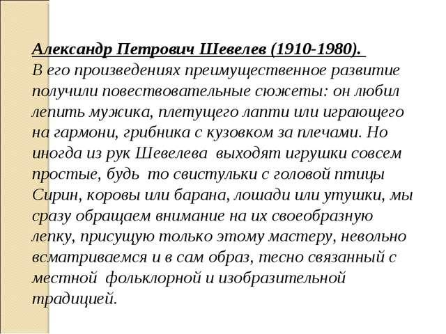 Александр Петрович Шевелев (1910-1980). В его произведениях преимущественное...