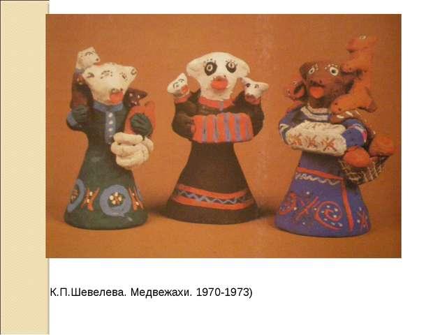 К.П.Шевелева. Медвежахи. 1970-1973)