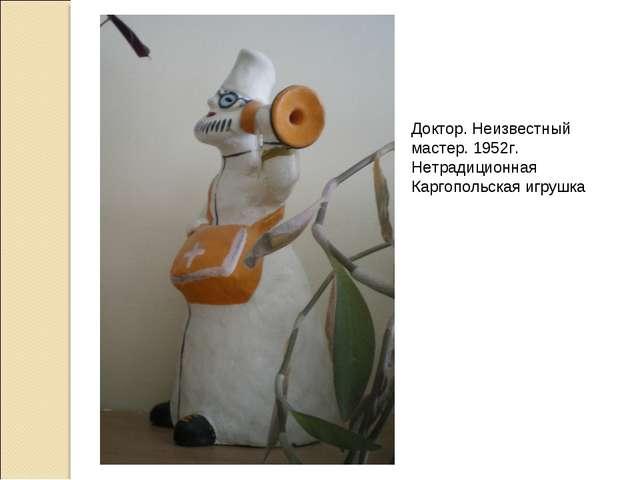 Доктор. Неизвестный мастер. 1952г. Нетрадиционная Каргопольская игрушка
