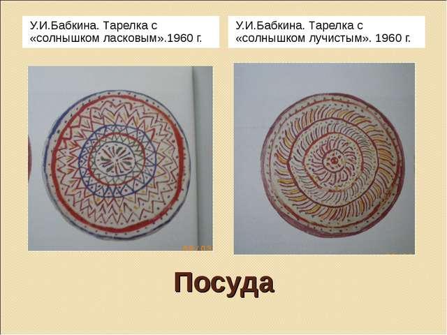 Посуда У.И.Бабкина. Тарелка с «солнышком ласковым».1960 г. У.И.Бабкина. Тарел...