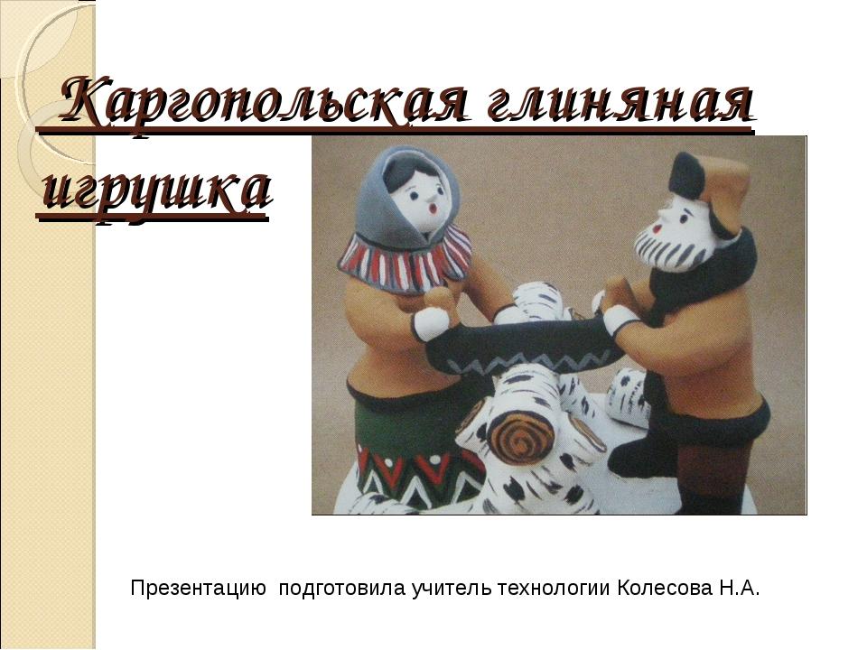 Каргопольская глиняная игрушка Презентацию подготовила учитель технологии Ко...