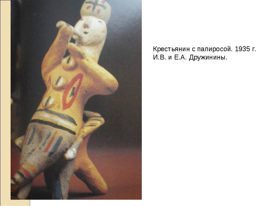 Крестьянин с папиросой. 1935 г. И.В. и Е.А. Дружинины.