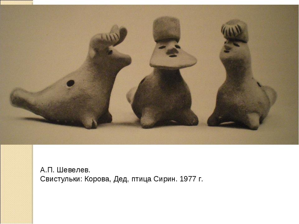 А.П. Шевелев. Свистульки: Корова, Дед, птица Сирин. 1977 г.
