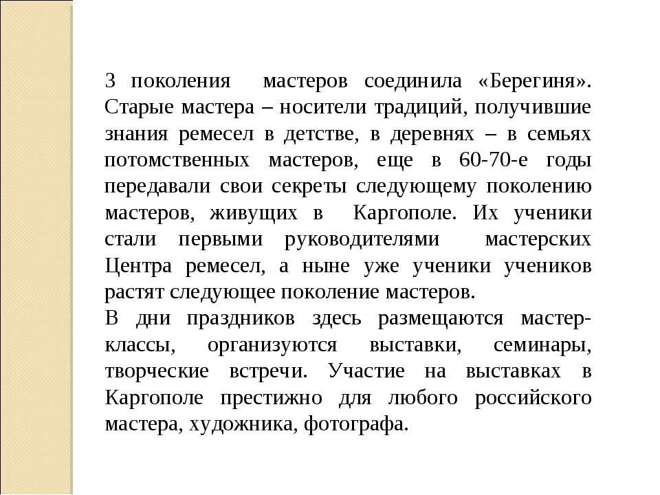 3 поколения мастеров соединила «Берегиня». Старые мастера – носители традиций...