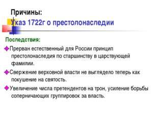 Причины: Указ 1722г о престолонаследии Последствия: Прерван естественный для
