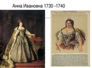 Анна Ивановна 1730 -1740