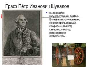 Граф Пётр Иванович Шувалов выдающийся государственный деятель Елизаветинского