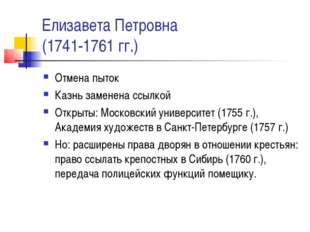 Елизавета Петровна (1741-1761 гг.) Отмена пыток Казнь заменена ссылкой Открыт