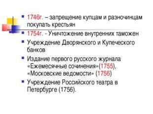 1746г. – запрещение купцам и разночинцам покупать крестьян 1754г. - Уничтожен