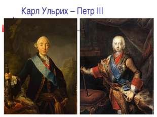 Карл Ульрих – Петр III
