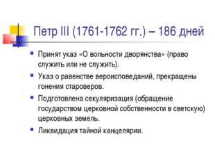 Петр III (1761-1762 гг.) – 186 дней Принят указ «О вольности дворянства» (пра