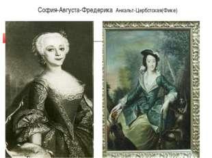 София-Августа-Фредерика Анхальт-Цербстская(Фике)