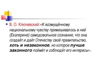 В.О.Ключевский:«К возмущённому национальному чувству примешивалось в ней (Е