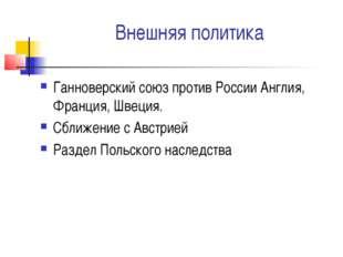 Внешняя политика Ганноверский союз против России Англия, Франция, Швеция. Сбл