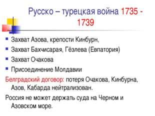 Русско – турецкая война 1735 - 1739 Захват Азова, крепости Кинбурн, Захват Ба