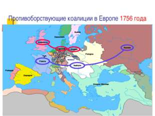 Противоборствующие коалиции в Европе 1756 года