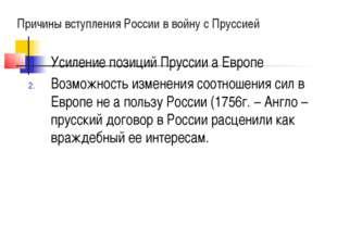 Причины вступления России в войну с Пруссией Усиление позиций Пруссии а Европ