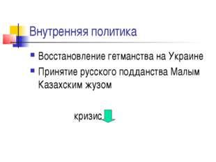 Внутренняя политика Восстановление гетманства на Украине Принятие русского по